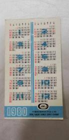 年历卡——1980年(中国船舶燃料供应公司)(凹凸版)