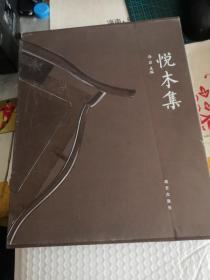 悅木集【如圖所示】