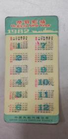 年历卡——1982年(中国外轮代理公司)(康康登月球)(凹凸版)