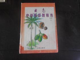 云南中草药彩图精选(珍藏版上)