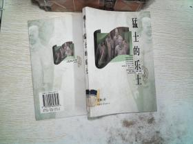 猛士的乐土(秦代卷)  ....