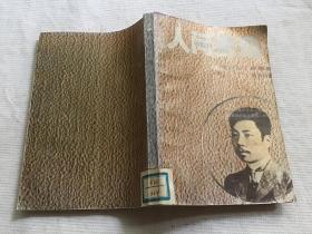 人间鲁迅(第一部:探索者)