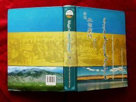 青海土尔扈特蒙古人(蒙古文)