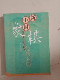 新中国象棋经典名局