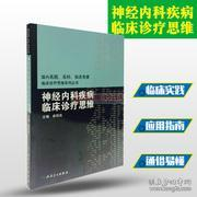 国内临床诊疗思维系列丛书·神经内科疾病临床诊疗思维
