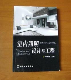 室内照明设计与工程 1版1印