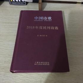 2018年度民刊诗选