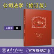 公司法学(修订本)