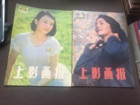 上海画报1985年第1 2 3 4 5 7 8 9 10期 [共九本合售]