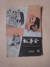 故事会(1985年第6期 )