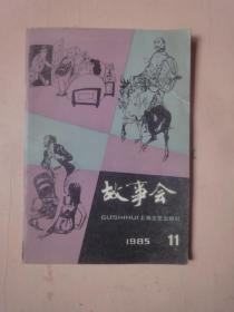 故事会(1985年第11期 )