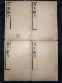 22323清光绪石印本《古玉图考》一套四册全!全书精绘古玉图,甚是难得,品相甚佳!!为不可多得的金石图谱,是研究历代古玉的入门利器!
