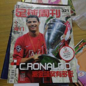 足球周刊 321