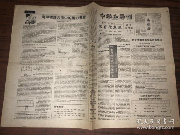 老报纸  中学生导刊 高中会考版 第一期 1994年10月20日