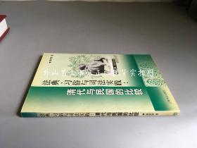 法典、习俗与司法实践:清代与民国的比较  (中国的法律、社会与文化系列丛书    2003年1版1印)