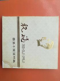 鲁迅小说连环画《祝福》