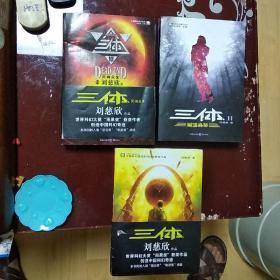 三体(全三册)