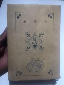 全网首现1943年日文原版:相扑记【昭和十八年初版、内有珍贵文献图片】