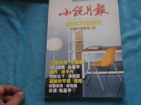 07年:小说月报 增刊 中篇小说专号(3)