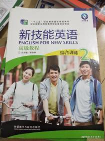 新技能英语高级教程综合训练2