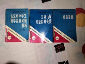 中学数学奥林匹克丛书(三本合售)