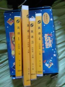 許國璋英語磁帶 全四冊磁帶合售。