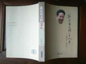 李传锋签名本《我在省文联三十九年》,有周韶华,鲁慕迅,曹立庵等名家作品。