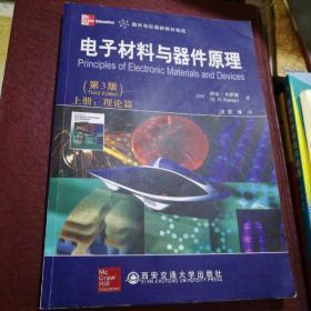 电子材料与器件原理:(上册:理论篇)