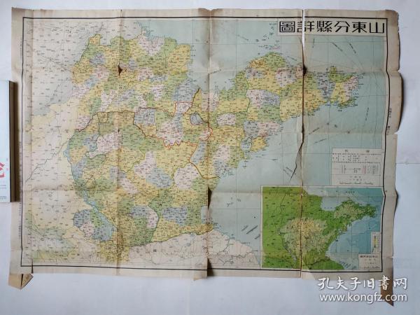 (民国老地图)山东分县详图               尺寸:75cmX54cm