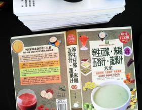 养生豆浆·米糊·五谷汁·蔬果汁大全