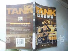 坦克:陆军的脊梁