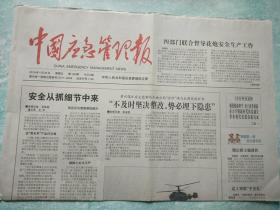 中国应急管理报2019年1月25日