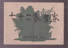节目单,【七十二家房客】西安市话剧院演出1962年