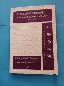 和平与友谊(丹麦与中国的官方关系    1674年至2000年)