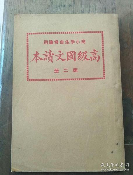 高级国文读本第一二册