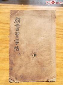 民国老字帖(保老保真)