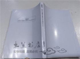 原版日本日文书 発想力 あなたの発想力を丰かにする29のヒント 齐藤孝 ゴマブツクス株式会社 2018年11月 32开平装