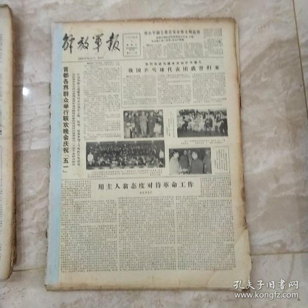 解放军报1981年5月