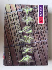 中华名著宝库(第七卷)