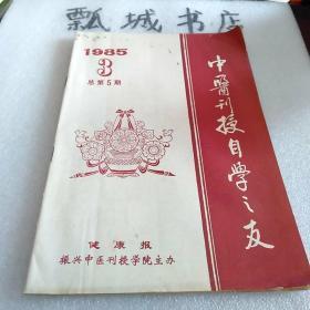 中医刊授自学之友1985 刊3