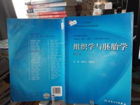 组织学与胚胎学(第7版)