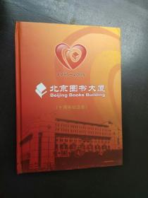 【中国书花】北京图书大厦(十周年纪念卷)(书花 130枚)