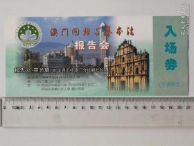 入场券(1999年,宗光耀:澳门回归与基本法报告会,宁夏党委宣传部等主办)多图实拍,包老保真