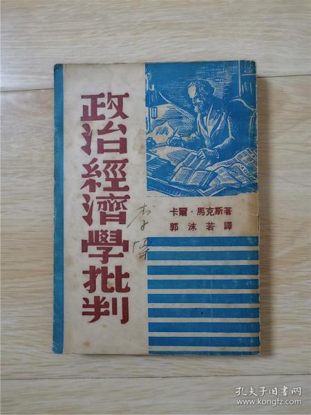 政治經濟學批判   馬克思著   郭沫若譯   1939年出版
