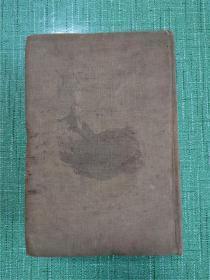 浙江通志(一) 一厚本  1934年出版