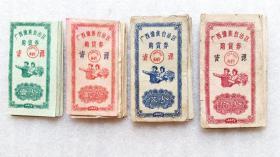 广西僮族自治区商业厅购货券、1962年(资源)(1分、2分5分10分)4枚1套、10套合售