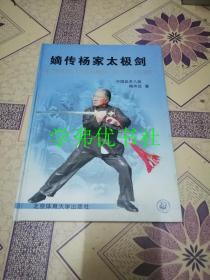 嫡传杨家太极剑(傅声远之子傅清泉签赠)