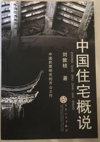 中国住宅概说