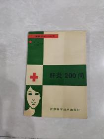 肝炎200问*