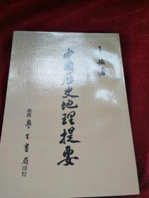 中国历史地理提要